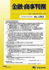 金融・商事判例 No.1553号